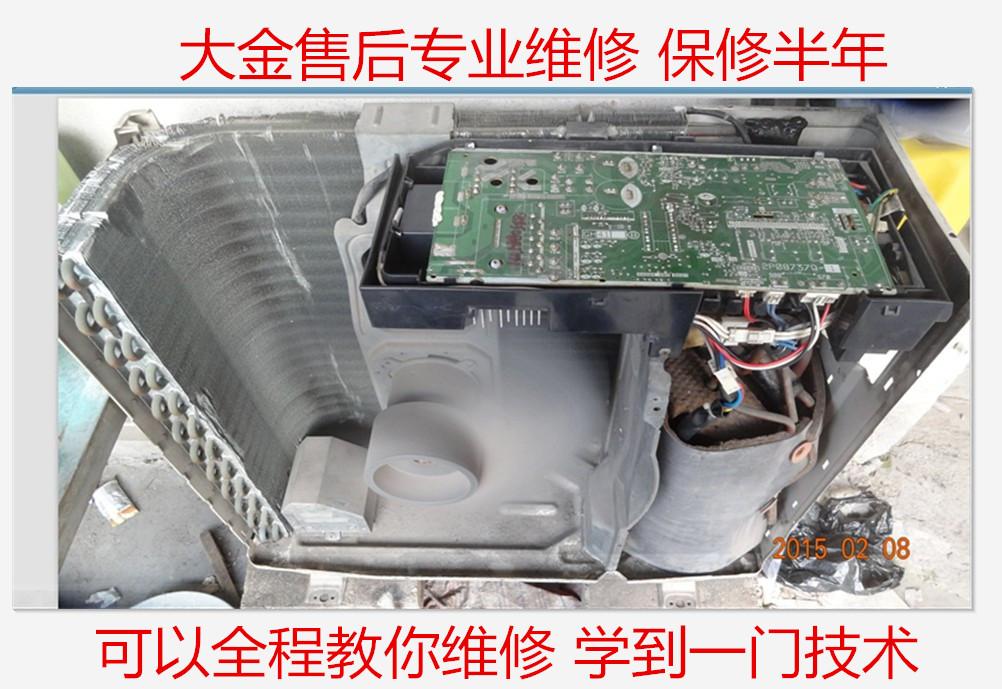 a fedélzeti számítógép a nagy 变频 – a KFR-35W/BPRX35LV1CRXE35CMV2C alaplap