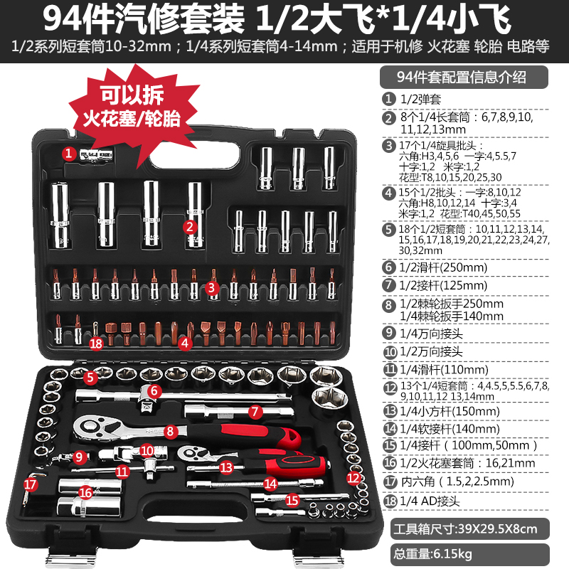 94 auto repair toolbox suit sleeve wrench ratchet large boats set auto repair tools