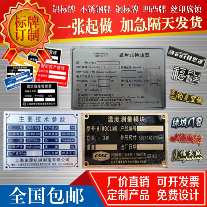 Kupfer, Aluminium, Edelstahl, Titan - Presse drucken, um Korrosion namensschild PCPVC warnzeichen - Einheit.