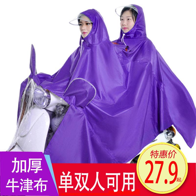 天天特价电动车单双人雨衣摩托车电车牛津加大加厚电瓶车两人雨披