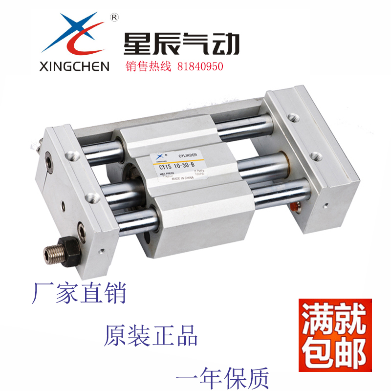 Star pneumatic coupling type rodless cylinder CDY1S15