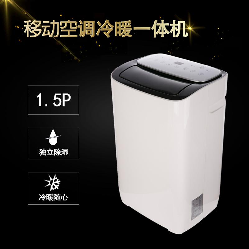 Eine mobile klimaanlage warm / kalt - ohne Installation FABRIK - Küche, klimaanlage Oder heizung, klimaanlage und vertikale 1.5p