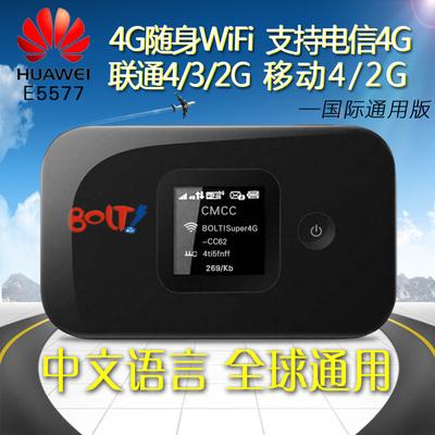 华为E5577联通电信4G3G路由器上网宝通用E5776E5573随身wifie5375