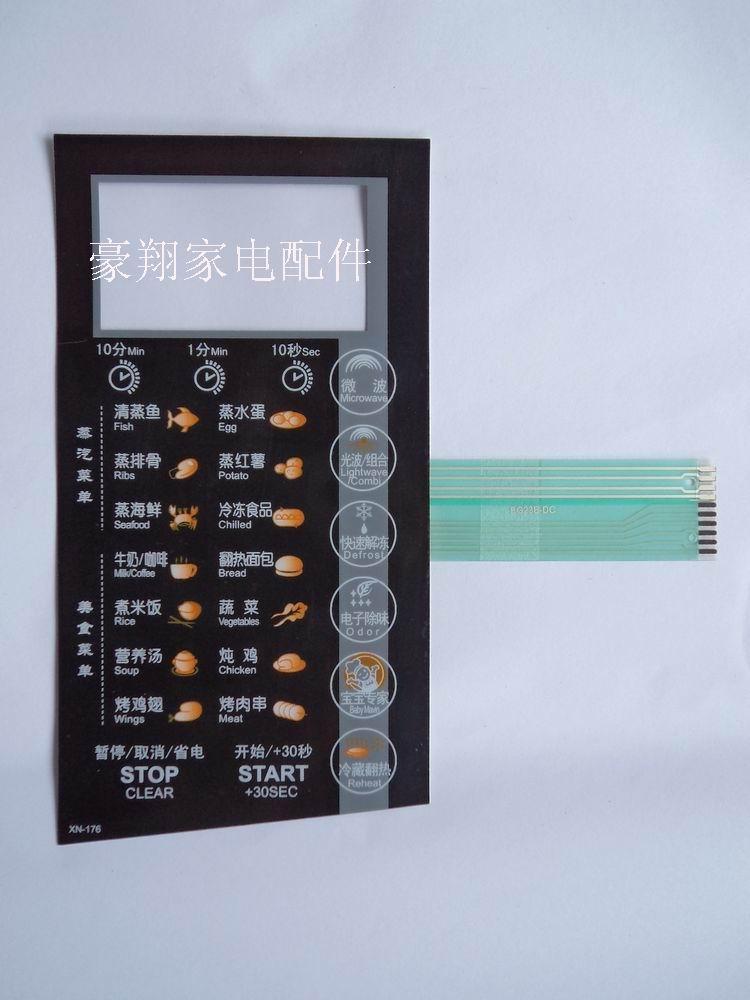 Four à micro - ondes de panneau KD23B-DCEG23B-DC beauté (f) film interrupteur de touche la plaque de commande