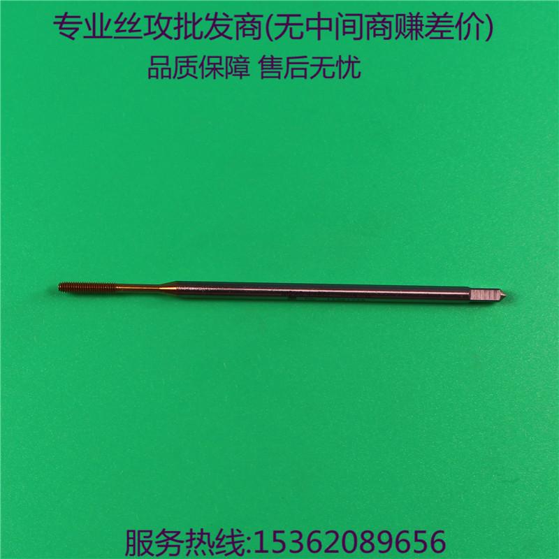 日本OSG長く100L镀钛押し出しタップM2M2.5M2.6M3M3.5M4M5M6M8M10M12