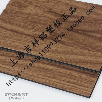 Shanghai auspicious aluminum plate walnut 3mm15 wire interior walls door advertising curtain wall outlet