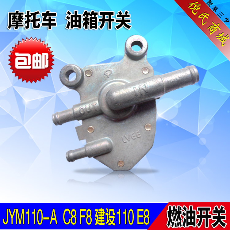 YAMAHA motorcycle parts JYM110-A oil switch C8/F8 construction 110E8 self suction negative pressure oil switch