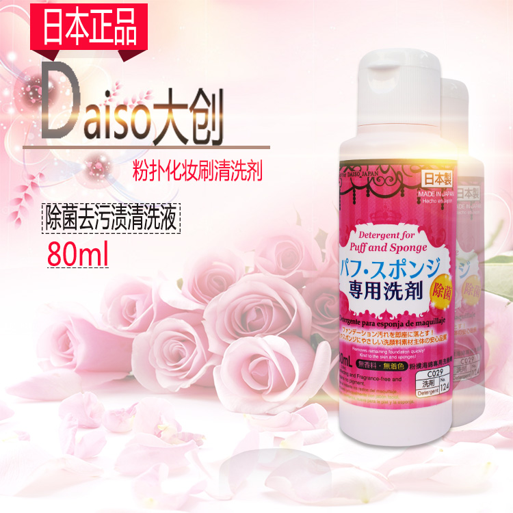 Dachuang puff cleaner brush cotton brush cleaning agent for selling the store 80ml