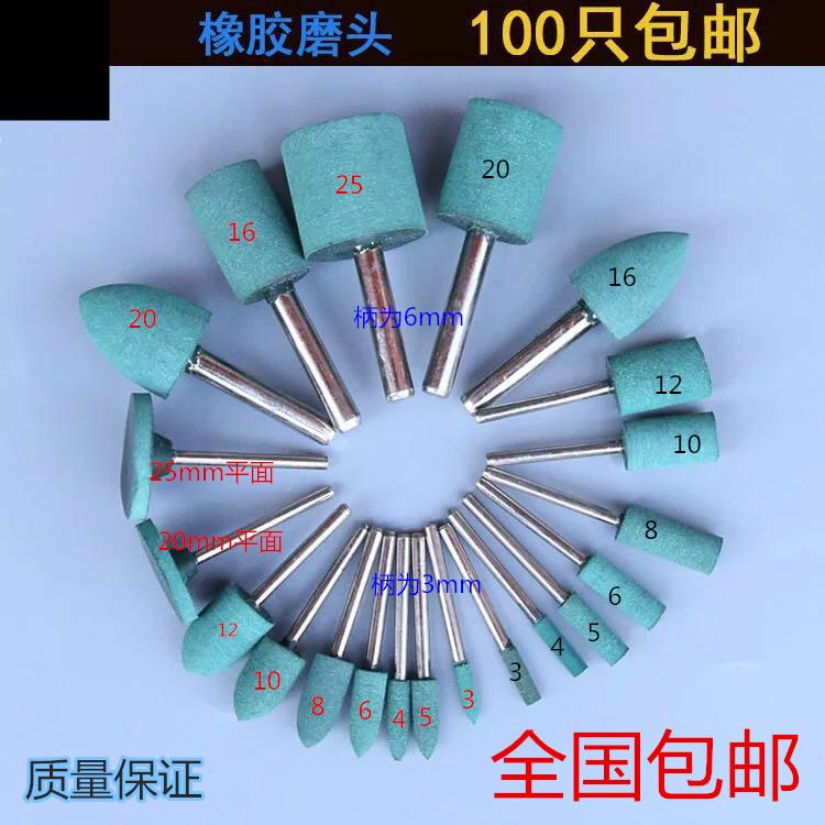 Сезонная шлифовальная головка / резиновая резина шлифовальный круг шлифовальная головка металлический нефрит полировочное колесо маленькая электрическая головка 3 мм