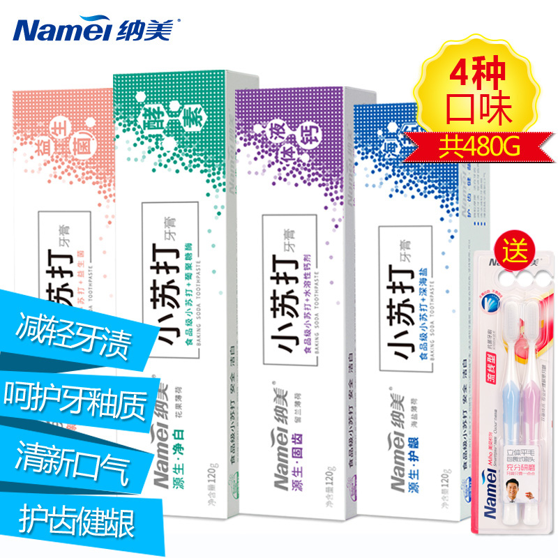 Nano whitening toothpaste soda toothpaste white teeth remove yellow stains fresh breath toothpaste anti in protecting gums and teeth