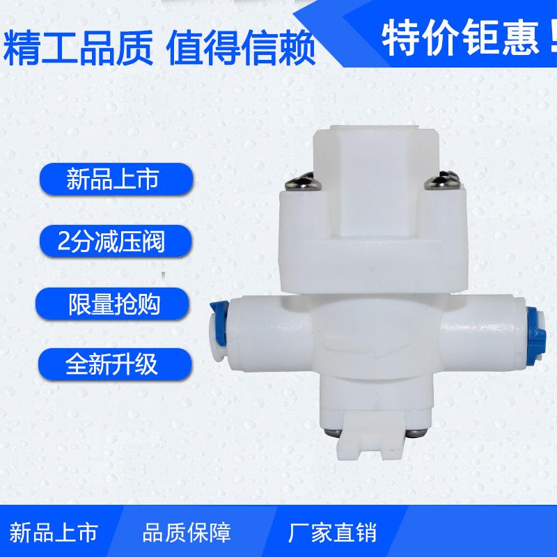 Purificateur d'eau pure machine accessoires ro de décharge de l'eau courante de l'interface de raccordement de soupape de décompression rapide de 2 points de la soupape de régulation de pression de la soupape de maintien de pression