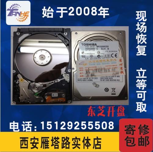Festplatte reparatur data recovery mobile festplatte WARTUNG von solid - State - festplatte reparatur - festplatte reparatur