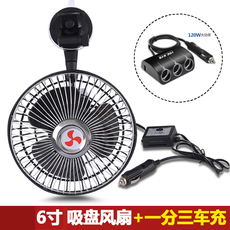 New sucker type automotive fan, truck mounted coach car, 12 volt 24V air conditioning cooling explosion