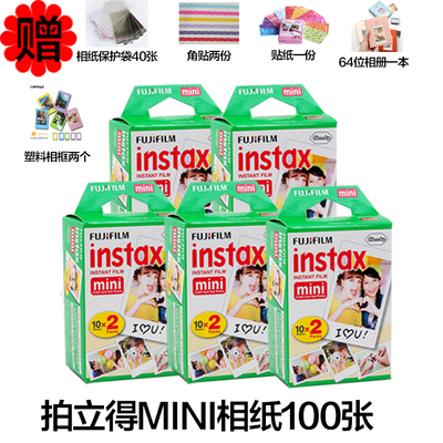 Instax Instant Film photo paper Fujifilm Polaroid photo paper mini7s/mini9/mini25/7c vertical white paper