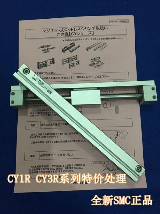 New SMC original CY1R25-230/240/250/260/270/280/290 magnetic coupling rodless cylinder