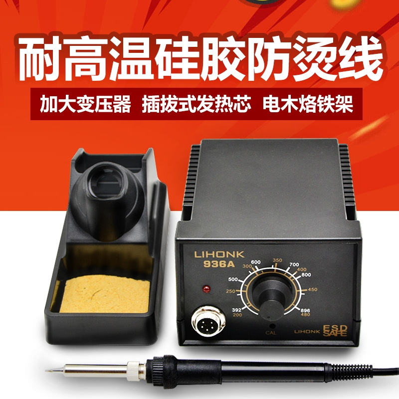 Electric iron welding, electric iron constant temperature adjustable electric iron set 936 welding table, 60W welding pen household irons
