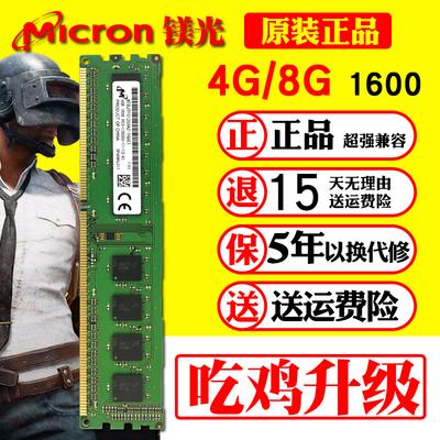 英睿达镁光DDR3 4G 8G 1600 PC3-12800U台式机电脑内存条1600MHZ