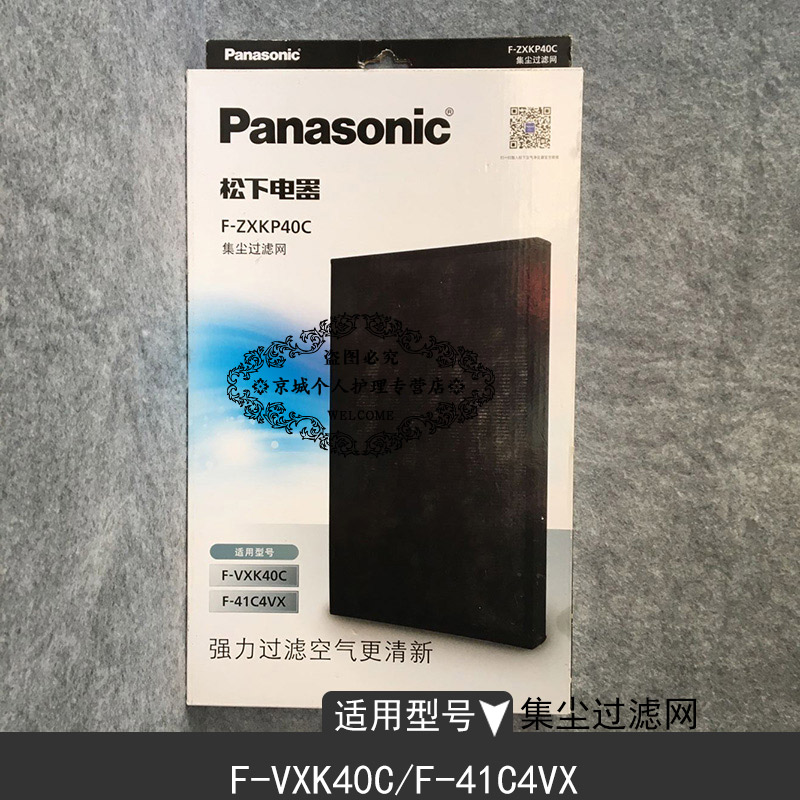Panasonic очиститель воздуха HEPA фильтр F-ZXKP40C VXK40C/41C4VX/VE40XJ сбора пыли