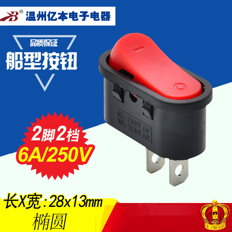 Key switch power switch rocker switch boatlike switch rocker switch red 2 foot 2 files KCD1-106