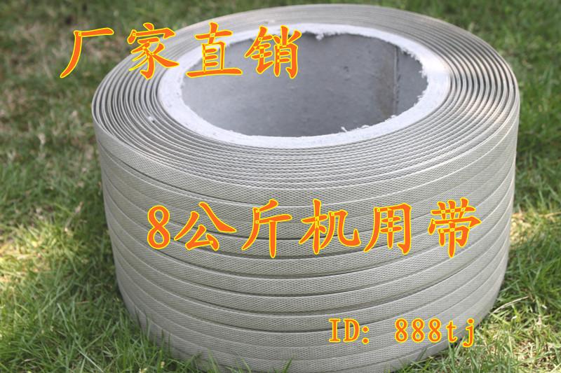 Hot melt belt, semi automatic strapping machine, strapping belt, automatic PP packing belt, 8kg/ coil