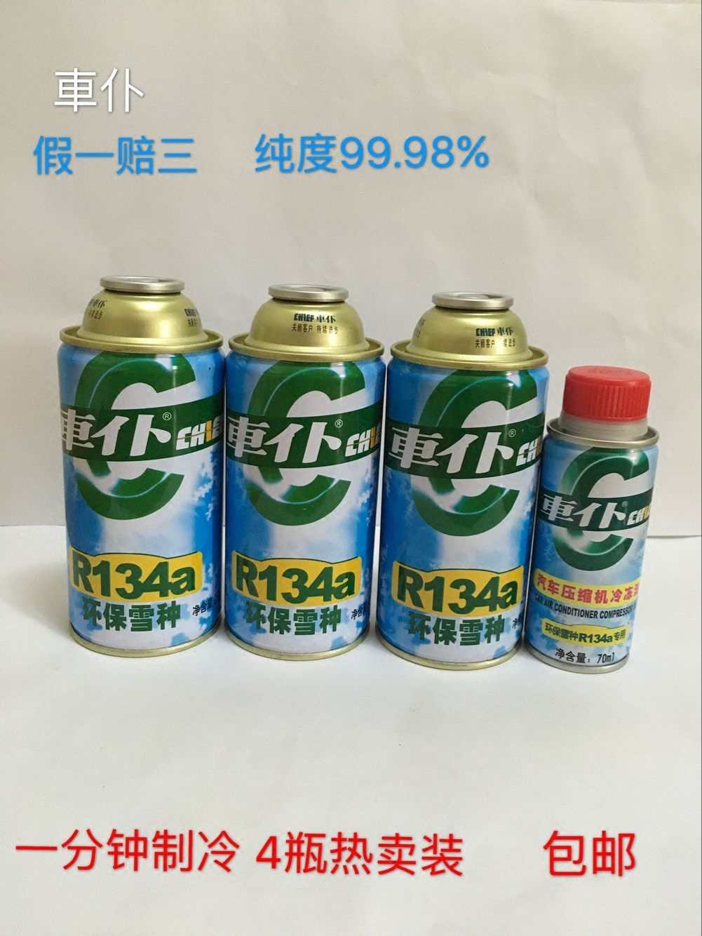 Del total de vehículo refrigerante R134a nieve para los automóviles de aire acondicionado sin freón