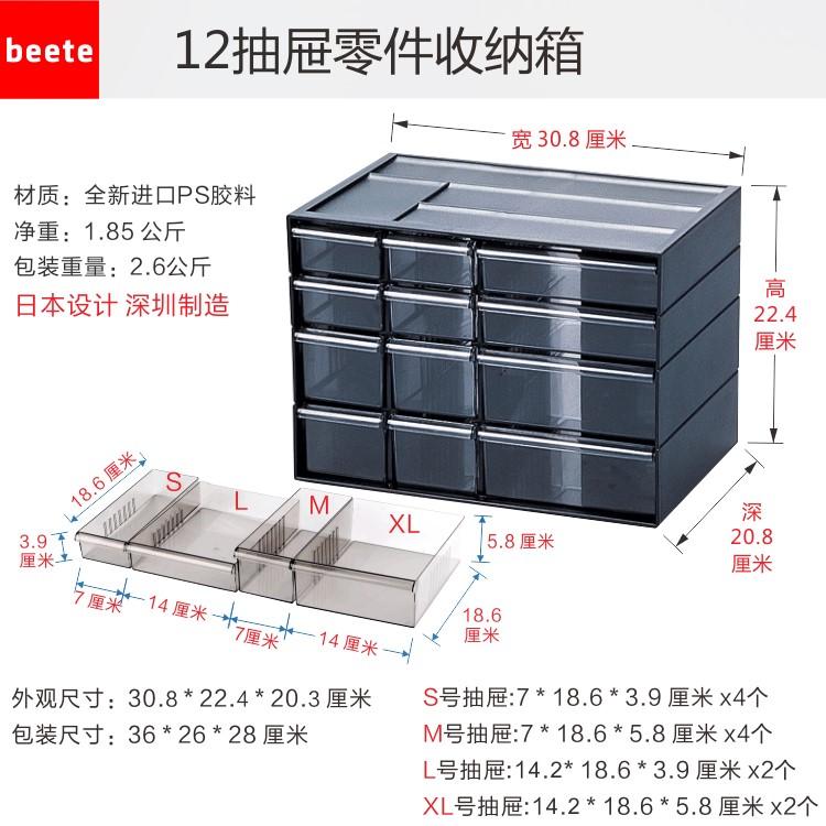 Beete16 modelo de Componentes eletrônicos caixa de gaveta caixa de armazenamento armário de acessórios de hardware, peças de plástico