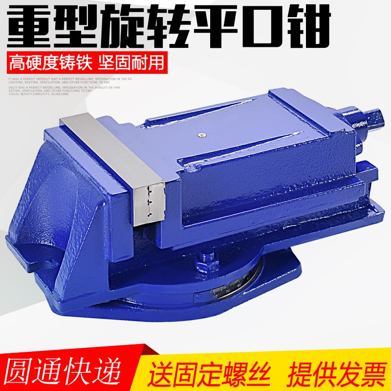 Milling 4 inch 5 inch 6 inch, 12 inch heavy machine vise vise vise clamp rotation