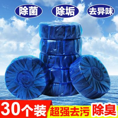 蓝泡泡洁厕宝 30个装