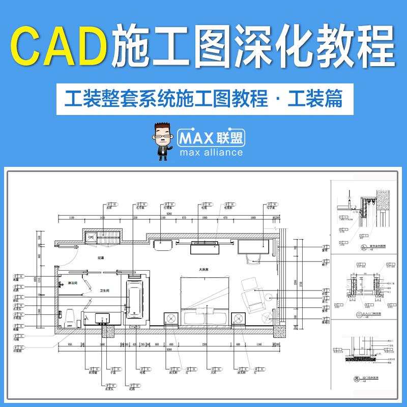 AutoCAD教程 CAD工装施工图深化绘制教程 室内设计cad全套图纸