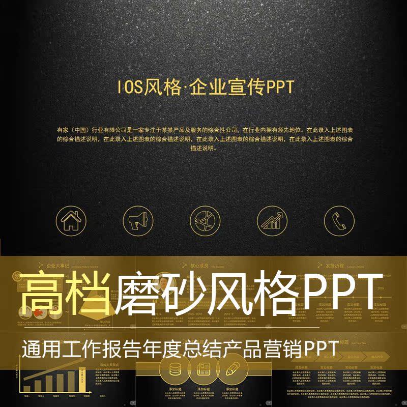PPT模板商务IOS扁平风金色磨砂企业公司宣传工作报告年终总