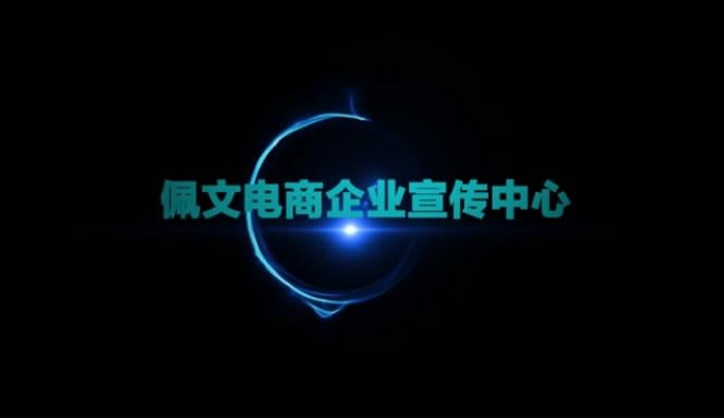 光效震撼片头 光线光圈 文字LOGO展示 会声会影模板 免费下载