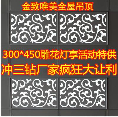 集成吊顶灯特美尔凯特定规格300*450雕花灯LED灯厨卫平板镂空灯