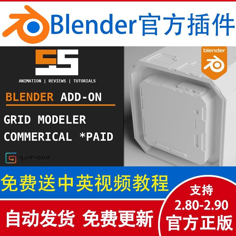 Blender插件Grid Modeler 1.9.2+教程快速网格建模 表面建模模型