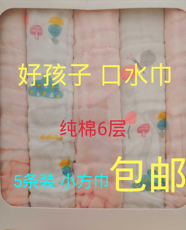 Cần cẩu bay Quà tặng Beinmei Tốt cho trẻ em năm nước bọt đích thực Bông nhỏ hình vuông 5 sản phẩm em bé - Cup / Table ware / mài / Phụ kiện