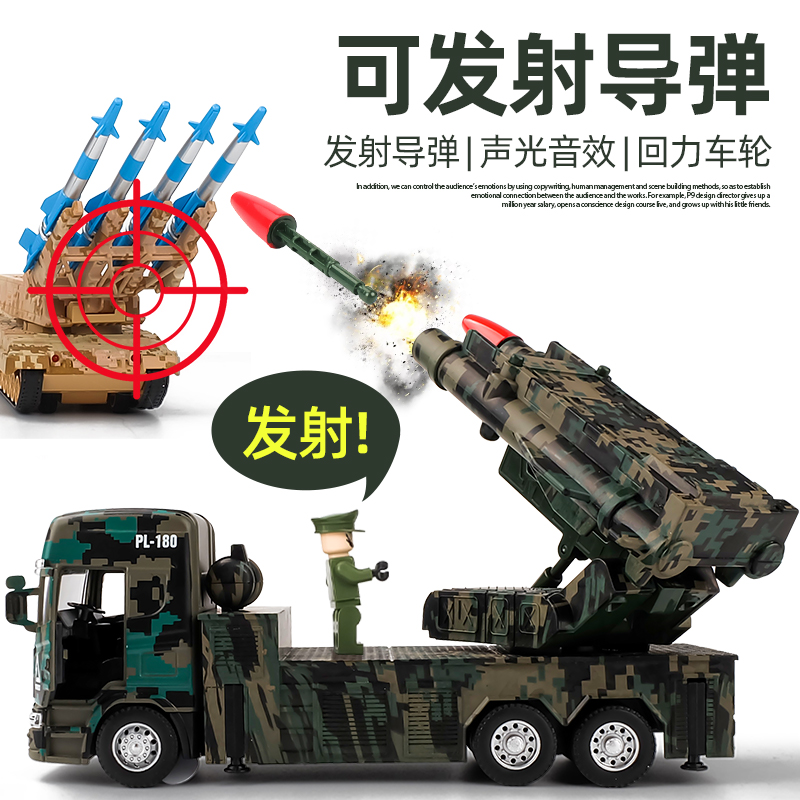 Alloy missile car toy rocket launcher boy cannon tank toy car childrens shell car