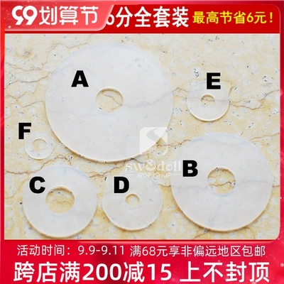taobao agent 【Free shipping over 68】BJD joint gasket anti-skid increases mobility and independence, uncle. 1/3.1/4 dedicated
