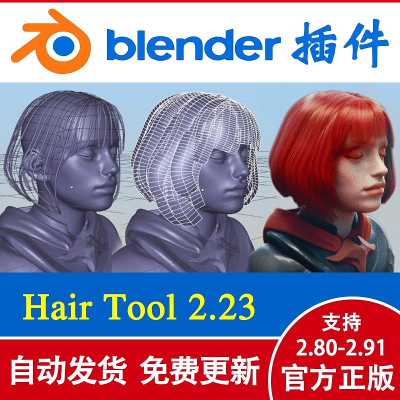 blender插件 Hair Tool 2.23 头发毛发插件支持2.80-2.91附含教程