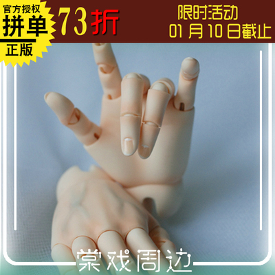 taobao agent 【Tang Opera BJD】Hand with short nails joints【DK】Uncle size(Ribs)