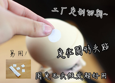 taobao agent BJD.SD.DD baby tools, round head stickers, maintenance accessories, wigs/hair fixed on sale!