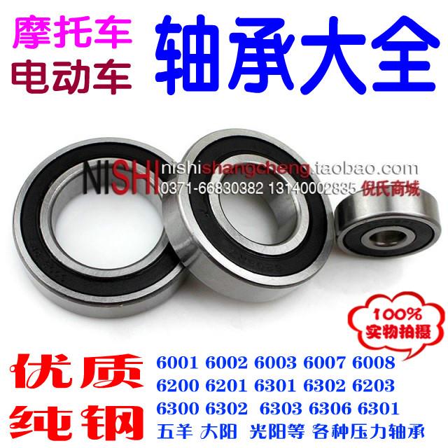 Xe máy xe điện chuyên nghiệp mang Daquan 6300 6201 60304 khác nhau mang máy bay mang áp lực