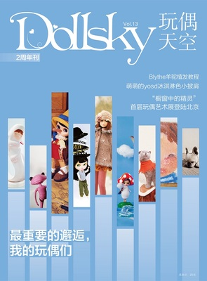 taobao agent [China's first BJD magazine] DOLLSKY doll sky VOL.13 2nd anniversary issue Shanghai physical store