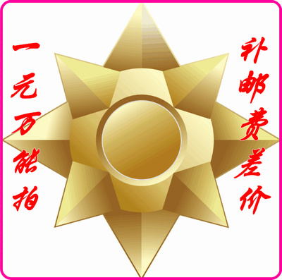 taobao agent 【Eight-pointed star】 One yuan universal shoot to make up the postage difference
