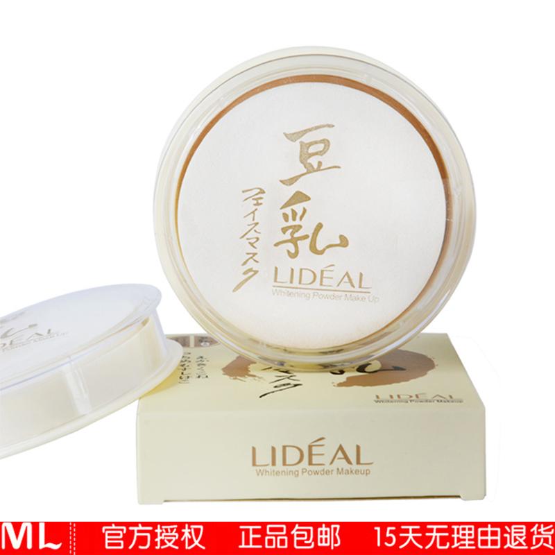Nhật bản Ling điểm sữa đậu nành bột che khuyết điểm dưỡng ẩm sửa chữa bột dung lượng set trang điểm dầu tốt và màu da tươi sáng bột khô