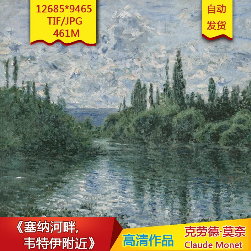 《塞纳河畔,韦特伊附近》莫奈作品12685X9465像素高清油画