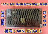 Абсолютно новый Вайян WN - 220 A - 3 ТВ плата питания двойной выход 220 W Железный ящик переключатель 24 V 7 A 12 V 4 A