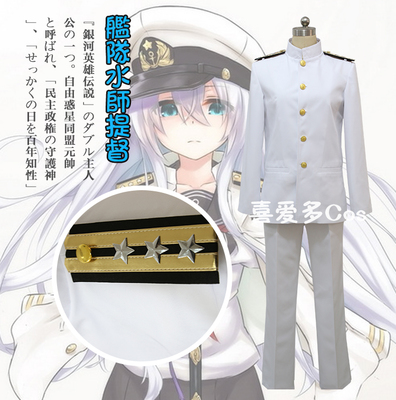 taobao agent Cosplay Kantai Collection T governor admiral uniform cos send gloves