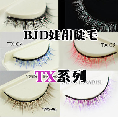 taobao agent 1/6 points 4 points 3 points Uncle category 4D eyelashes BJD.SD【Baby with artificial natural thick eyelashes】One pair