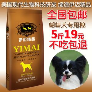 Imai thức ăn cho chó 2.5 kg bướm con chó dành cho người lớn thức ăn cho chó puppies thực phẩm 5 kg dog staple thực phẩm con chó nhỏ phổ thức ăn cho chó