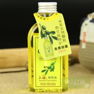Xác thực chăm sóc cơ thể Thượng Hải dầu ô liu 130ml dưỡng ẩm dưỡng ẩm nam giới và phụ nữ chăm sóc da chăm sóc tóc hệ thống có sẵn sữa