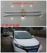 Binzhi hành lý đặc biệt giá Honda Binzhi hành lý ban đầu giá Binzhi hợp kim nhôm dán loại roof khung trang trí